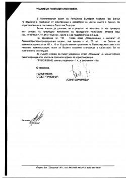 Otgovor_Ministerski_Savet_19_11_2013_Page_3