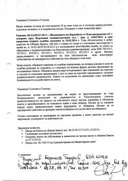 Pismo_institucii_2_Page_02