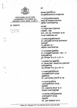 Pismo_institucii_2_Page_12