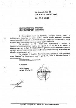 Pismo_institucii_2_Page_14
