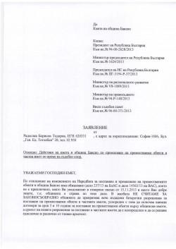 Zayavlenie_Radoslav Todorov_23_11_2013_Page_1