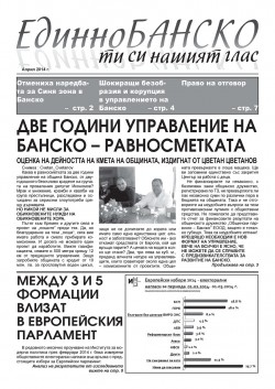 bansko_1_Page_1